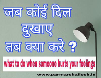 जब लोग दिल दुखाए तब क्या करे || What to do when people hurt us