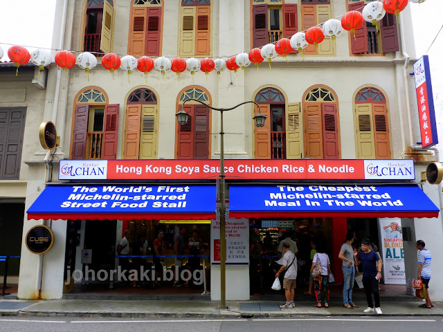 Hong-Kong-Soya-Sauce-Chicken-Recipe-How-to-Cook-Michelin-Star-Dish