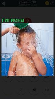 ребенок под душем из ковшика соблюдает гигиену