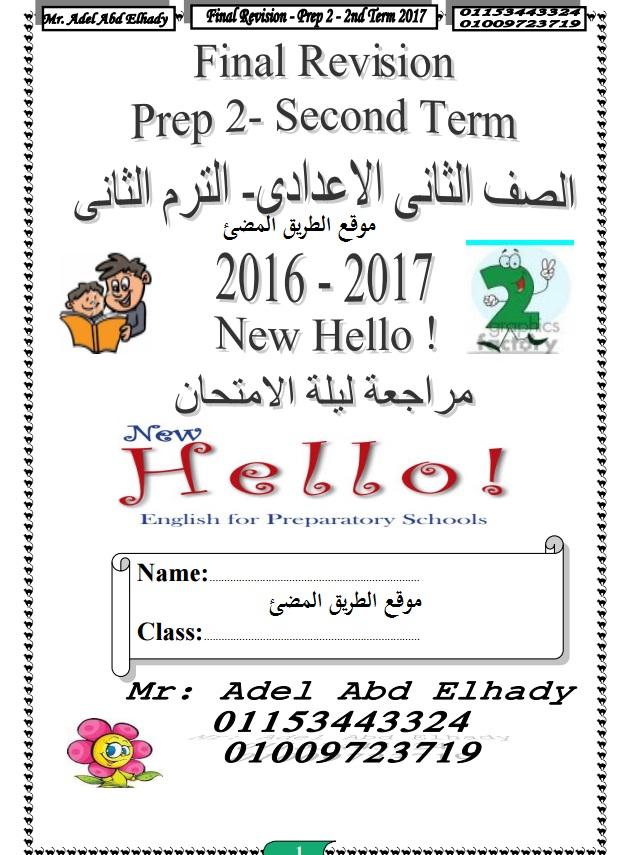 حمل احدث و افضل مراجعة ليلة الامتحان للصف الثانى الاعدادى الترم الثاني ، مستر عادل عبد الهادي