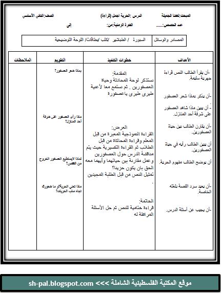 تحضير دروس نافذة اللغة العربية للصف الثاني الابتدائي ترم أول مس