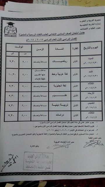 جدول إمتحانات الصف السادس الابتدائي 2018 الترم الأول محافظة الوادي الجديد