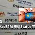 查询KadS1M 申请是否被接受到的完整步骤!还没收到Email的朋友照着做!