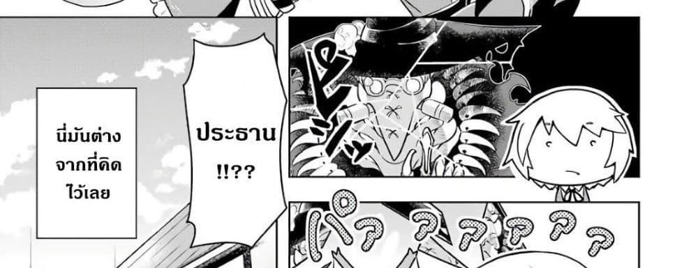 อ่านการ์ตูน Wakamono no Kuro Mahou Hanare ga Shinkoku desu ga, Shuushoku shite Mitara Taiguu Iishi, Shachou mo Tsukaima mo Kawaikute Saikou desu! ตอนที่ 1 หน้าที่ 77