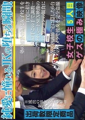 Riona Minami cô học sinh dâm đãng CMI-076 Riona Minami
