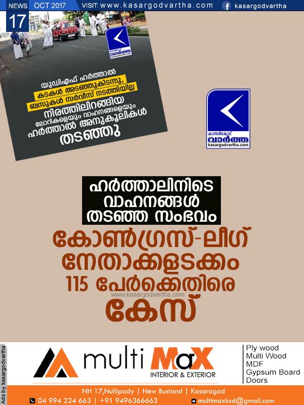 Kasaragod, Kerala, News, Vehicles, Case, Police.