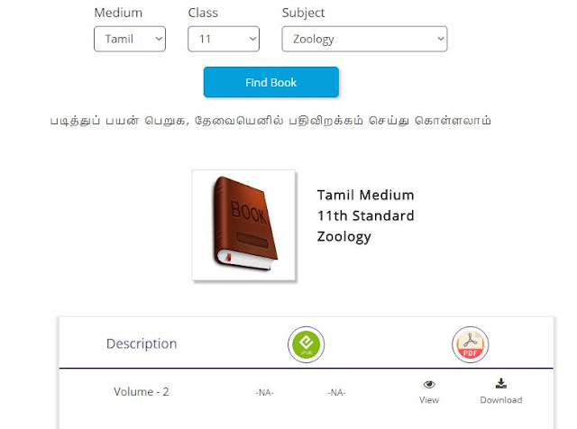 12th Tamil Book