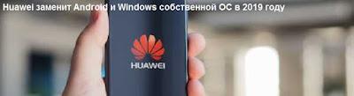 Huawei заменит Android и Windows собственной ОС в 2019 году