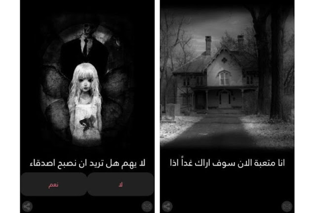 تفاصيل لعبة مريم المثيرة للجدل … هل هي فعلًا الإصدار العربي من الحوت الأزرق؟
