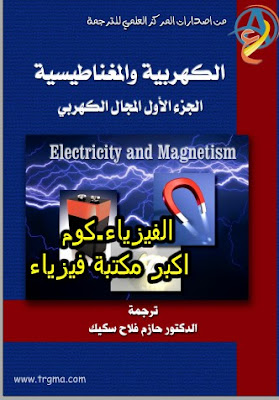 كتاب أساسيات الكهربية والمغناطيسية الجزء الاول pdf