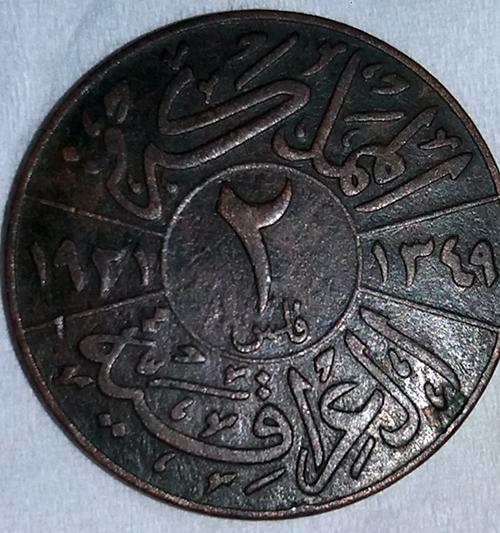 عمله عراقيه من فئة 2فلس المملكه العراقيه فيصل الاول 1931م
