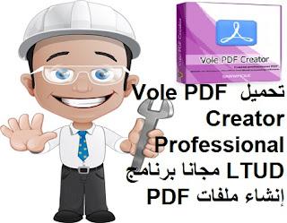 تحميل Vole PDF Creator Professional LTUD مجانا برنامج إنشاء ملفات PDF احترافية