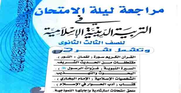 مراجعة ليلة الامتحان فى كتاب التربية الاسلامية للصف الثالث الثانوى 2020