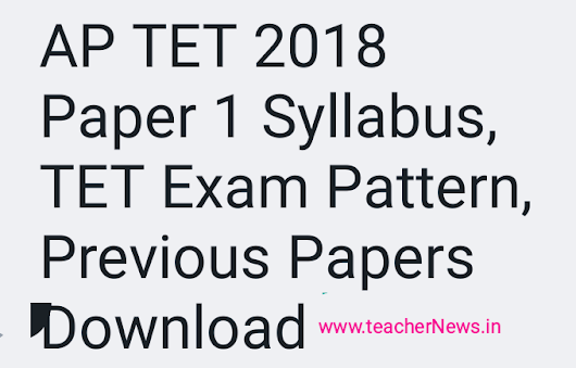 AP TET Paper 1, 2 Syllabus , Exam Pattern @ 2018 | FA 3 SA 1/ Summative 1 Question Papers Answer Key Syllabus Project works Results Loan Dates DA table TeacherNews.in