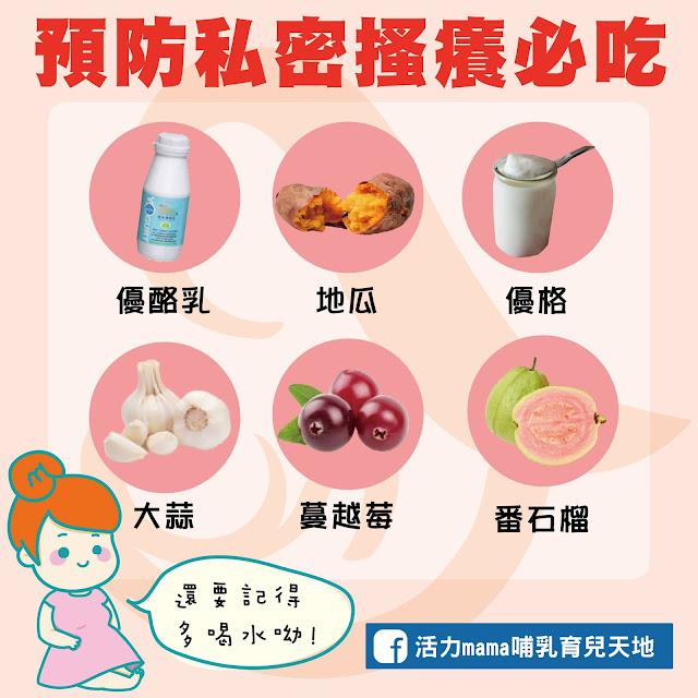 孕婦平常可以吃蔓越莓、益生菌來預防私密處搔癢