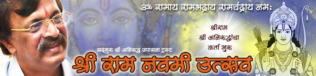 Ramnavami-Utsav-Aniruddha-Upasana-Foundation