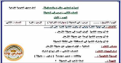 تحضير دروس القرائية بنظام المصفوفة للصفوف الأولي 2018