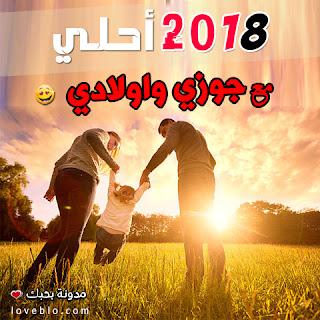 2018 احلى مع جوزي و اولادي صور السنة الجديدة صور 2018