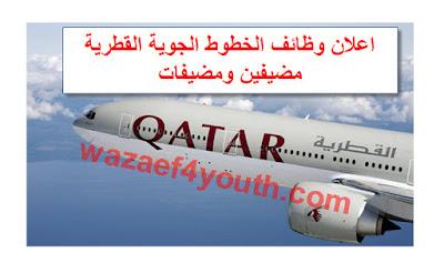 اعلان وظائف الخطوط الجوية القطرية Qatar Airways منشور بجريدة الاهرام الجمعة 08-04-2016