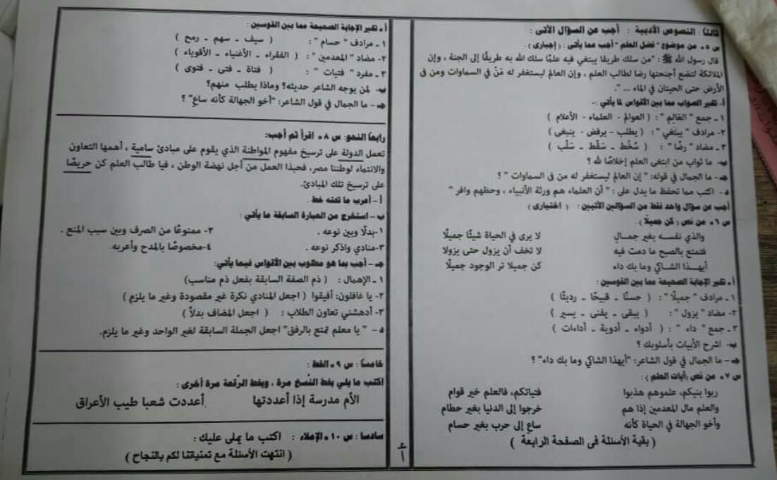 ورقة امتحان اللغة العربية محافظة القاهرة للصف الثالث