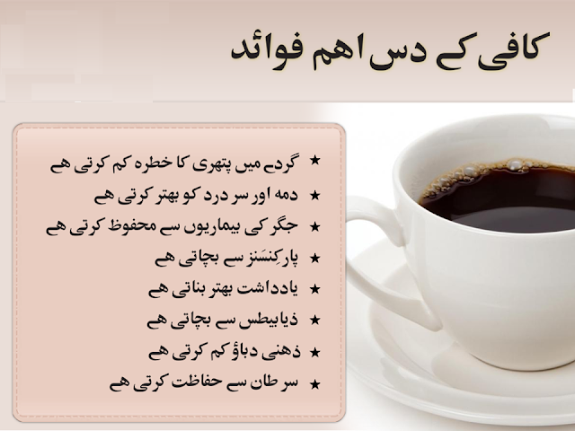 Image result for coffee benefits in urdu