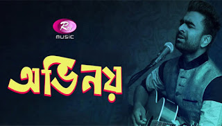 Ovinoy (অভিনয়) Full Song Lyrics-Imran Mahmudul-Bangla Song 2018