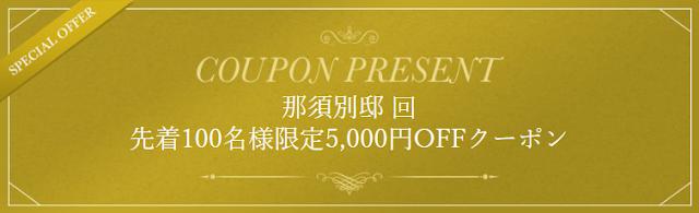 //ck.jp.ap.valuecommerce.com/servlet/referral?sid=3277664&pid=884850032&vc_url=https%3A%2F%2Fwww.ikyu.com%2Fap%2Fsrch%2FCouponIntroduction.aspx%3Fcmid%3D5305