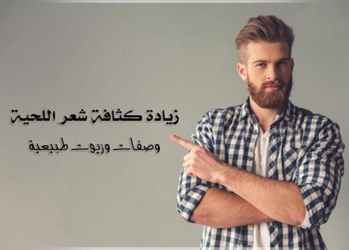 زيادة كثافة شعر اللحية