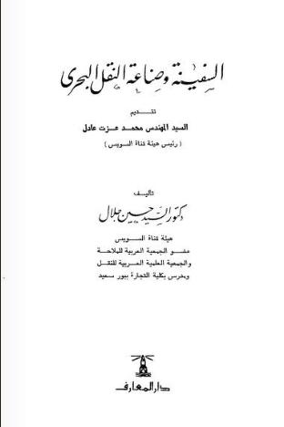 كتاب النقل البحري pdf