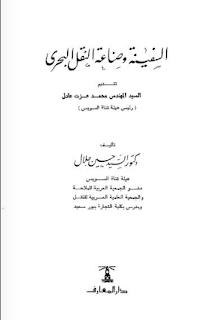 تحميل كتاب السفينة وصناعة النقل البحري PDF