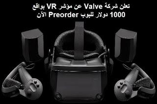 تعلن شركة Valve عن مؤشر VR بواقع 1000 دولار للبوب Preorder الآن