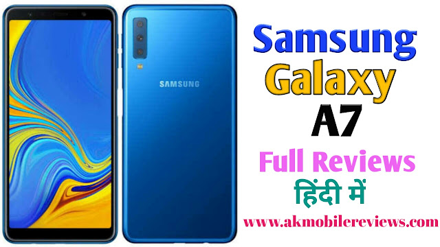 Samsung Galaxy A7 (2018) Full Review In Hindi