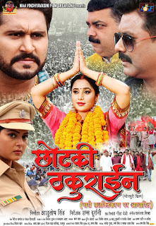 Chhotki Thakuraien Bhojpuri Movie Star casts, News, Wallpapers, Songs & Videos