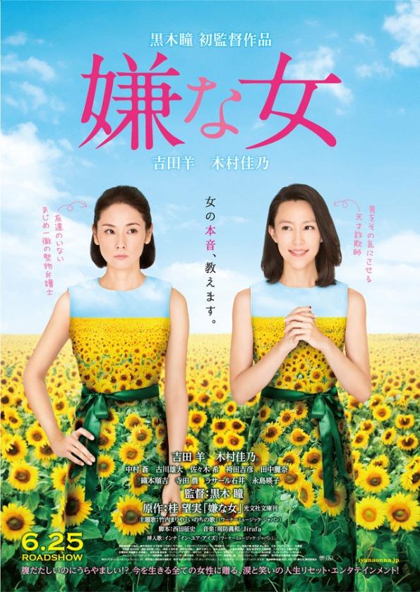 Sinopsis Desperate Sunflowers / Iyana Onna / 嫌な女 (2016) - Film Jepang