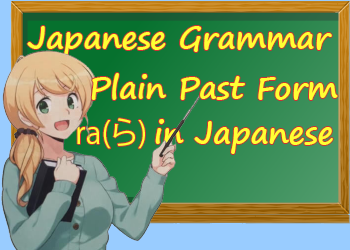 Japanese Grammar: Plain past form ra in Japanese