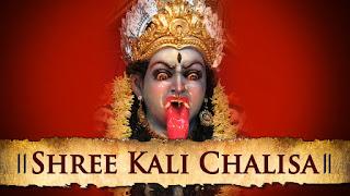 Shree Kali Chalisa In Hindi | श्री काली चालीसा | चालीसा संग्रह | Gyansagar ( ज्ञानसागर )