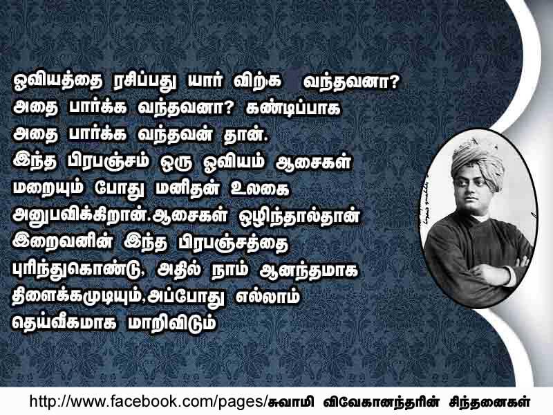 In pdf history vivekananda tamil