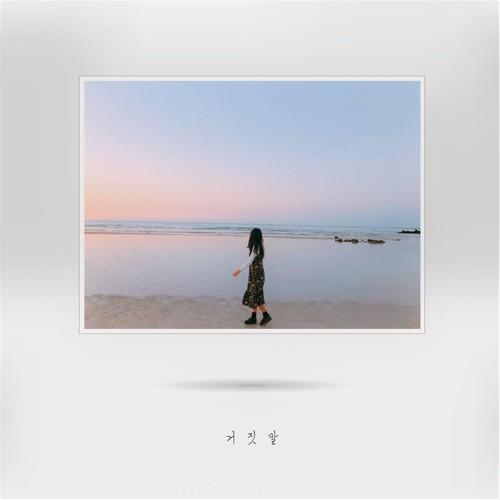 JO WOORI (SamSam Trio) – 거짓말 – Single