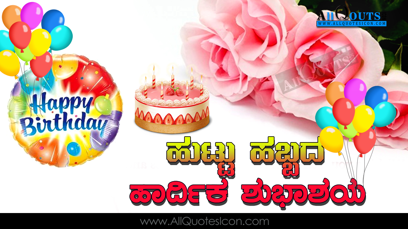 Happy Birthday Quotes in Kannada , Kannada Quotes 8:47:00 AM