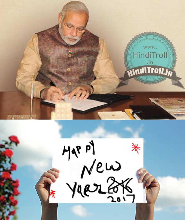 Narendra Modi Wishes Happy New Year