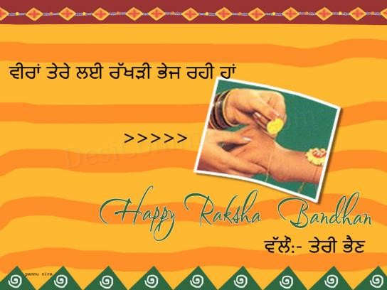 Happy Raksha Bandhan 2017 Pictures, HD Images, Pics in Punjabi