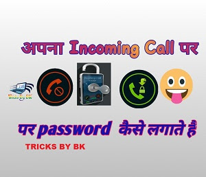 incoming-call-par-password-kaise-lagaye-tricks-by-bk-hindi-me