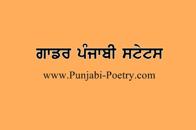 Punjabi Gadar Status For Whatsapp, Facebook, Instagram