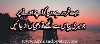 Bohat Ghuroor Hay Darya Ko Apne Hone Per
