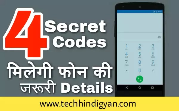 How to find who tracking you, ussd code, how to activate ussd code, know important details about smartphone, 4 secret codes, 4 secret ussd code,