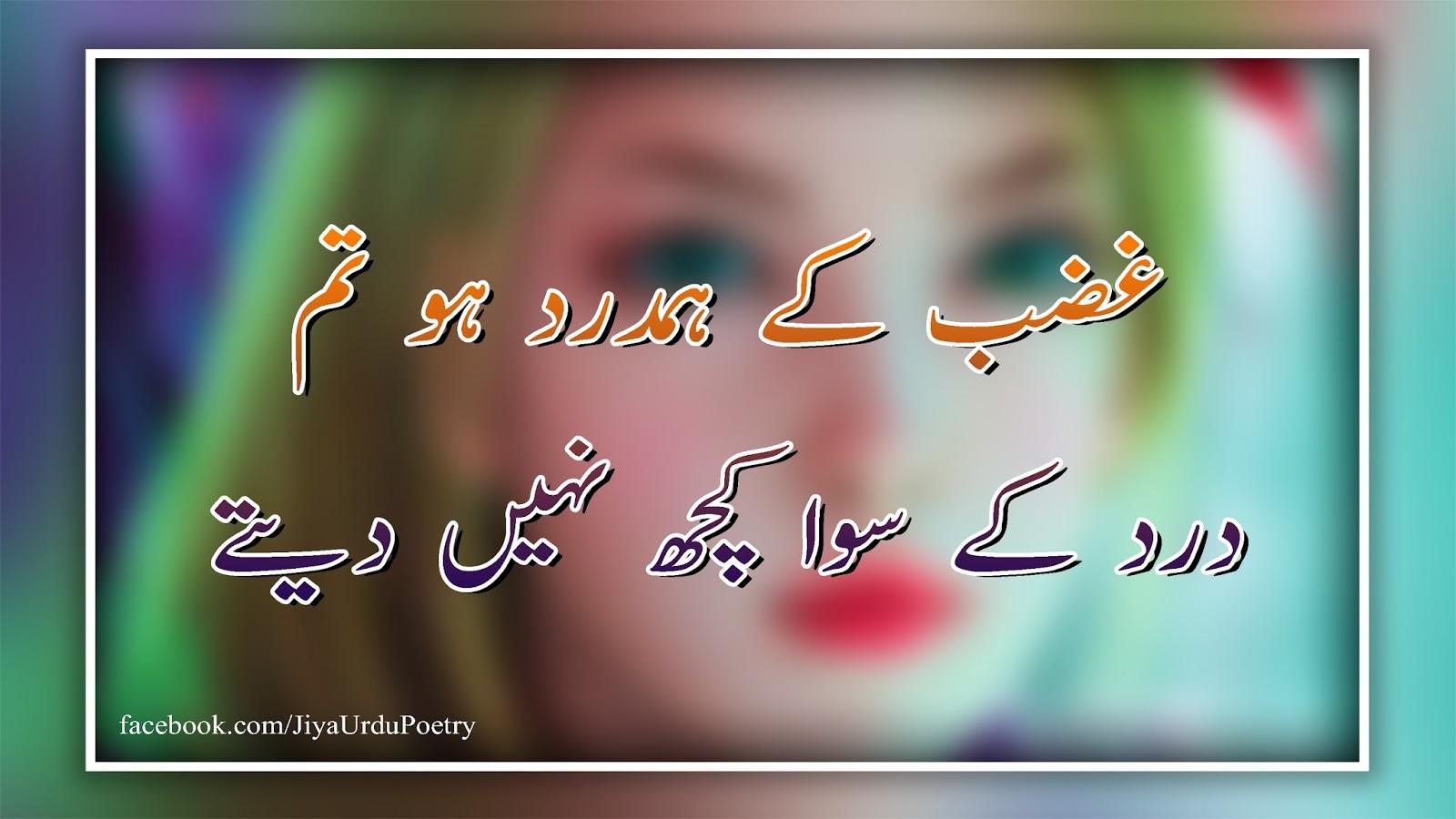 poetry shayari