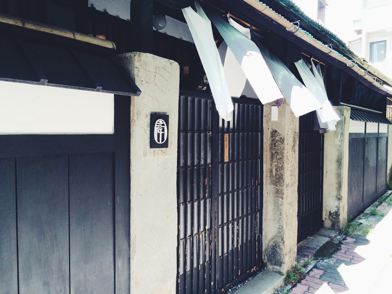 午後|如沐京都的雅緻氛圍-台南衛屋茶事