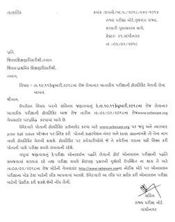खाताकिय परीक्षा का प्रवेश प्रत्र डाउनलोड करने हेतु पत्र