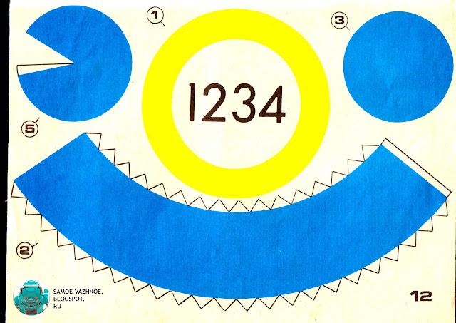 Самоделка Сделай сам куклы народы мира художник-конструктор В. Н. Матвеев 1987 год игра-самоделка СССР. Матвеев самоделка СССР. Сделай сам куклы народы мира самоделка СССР. Сделай сам куклы народы мира своими руками из бумаги СССР, советский. Самоделка из бумаги Сделай сам куклы народы мира СССР. Поделка из бумаги Сделай сам куклы народы мира СССР. Самоделка из картона Сделай сам куклы народы мира СССР. Сделай сам поделки для детей Сделай сам куклы народы мира СССР. Сделай сам куклы народы мира игрушка-самоделка СССР, советская. Сделай сам куклы народы мира игра СССР, советская. Сделай сам куклы народы мира куклы из бумаги разных стран. Самоделка Сделай сам куклы народы мира Матвеев куклы , дирижабль, воздушнфый шар, транспорт, разные детали, глаза, колёса, головы. Самоделка Обложка дети разных национальностей слово мир Сделай сам куклы народы мира. Сделай сам куклы народы мира из бумаги СССР. Сделай сам куклы народы мира Матвеев сделай сам СССР. Художник В. Матвеев иллюстрации СССР детская игра, самоделка рисунки рис. В. Матвеева советская старая из детства сделай сам, поделки, самоделки Сделай сам куклы народы мира 1987 год.