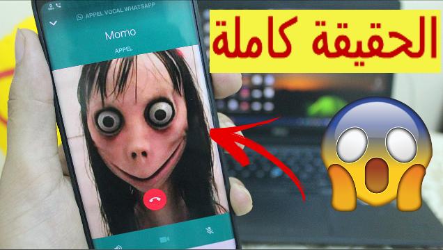 momo creepy allo momo whatsapp